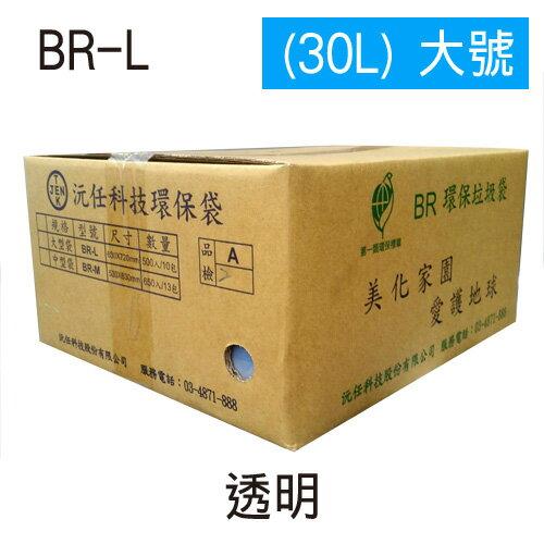 BR 環保標章 環保垃圾袋 透明大號 63X72cm(50入x10包)