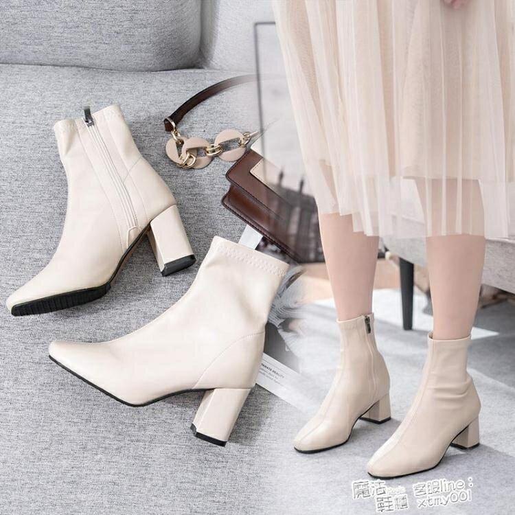 短靴女2021秋冬季新款白色米色粗跟春秋單靴中筒馬丁靴瘦瘦襪靴子 全館八八折