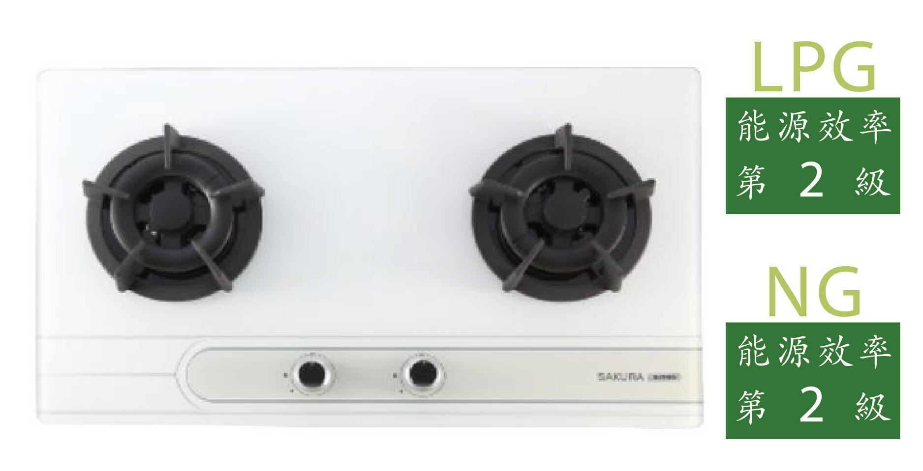 ~符合政府節能補助機種~【品僑企業行】櫻花 G2522GB(黑色) G2522GW(白色)二口小面板易清檯面爐