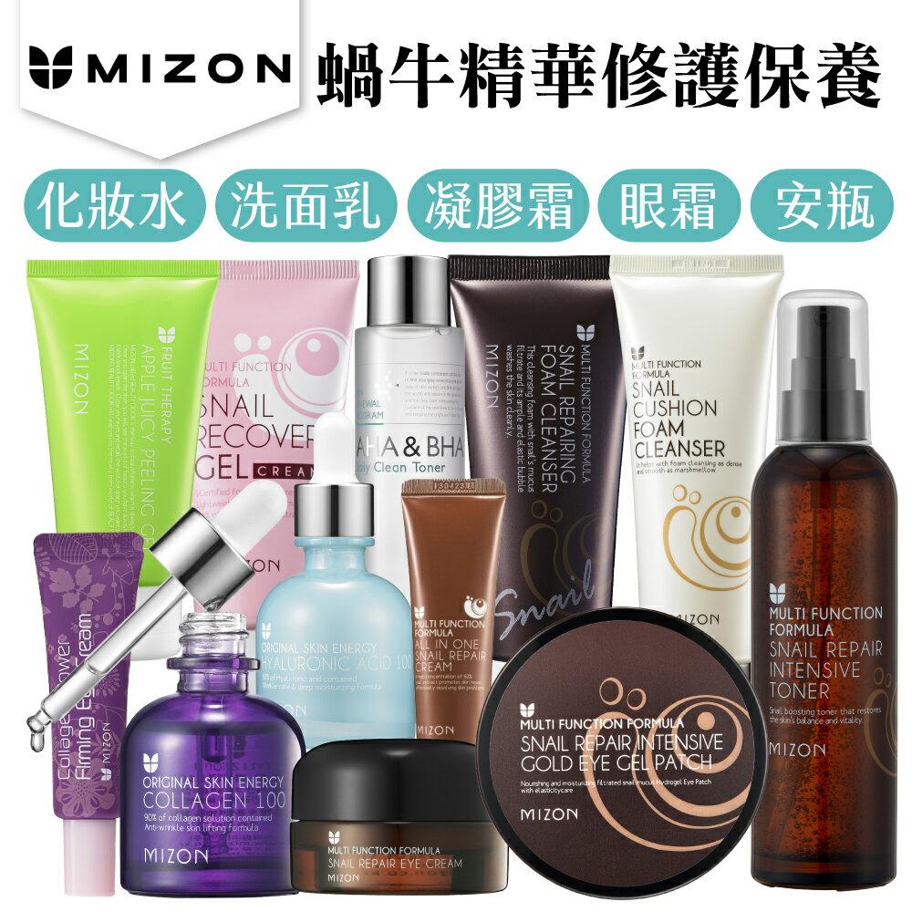 【韓國MIZON】蝸牛臉部保養+清潔系列 化妝水/洗面乳/乳霜/凝膠霜/眼霜/安瓶/去角質凝膠   94SHOP