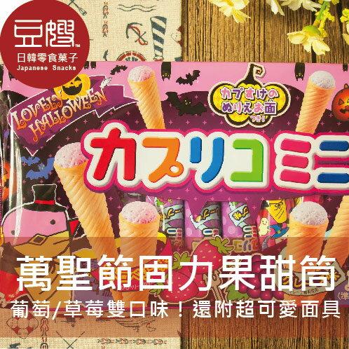 ~即期 ~ 零食 Glico 萬聖節限定雙味甜筒餅乾^(10入^)