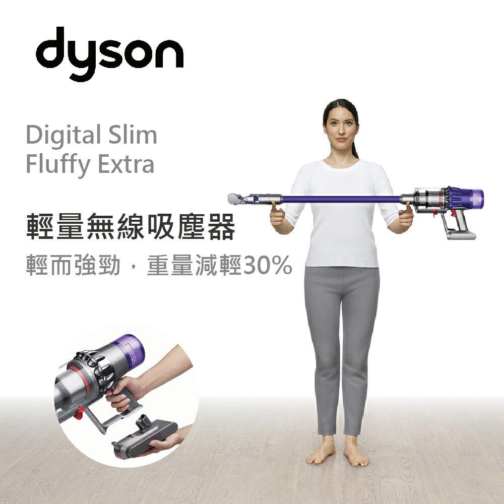 【Dyson戴森】dyson Digital Slim Fluffy Extra SV18 輕量無線吸塵器