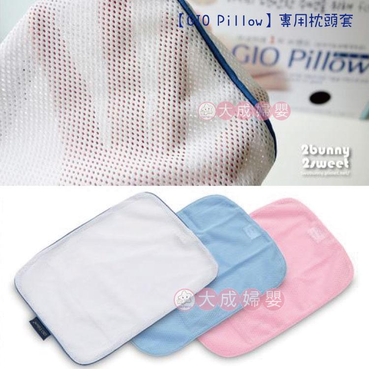 【大成婦嬰】韓國GIO Pillow 超透氣護頭型嬰兒枕頭-專用枕套 (S號、M號)