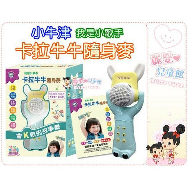 麗嬰兒童玩具館~東森YOYO點點名授權唱跳歌曲-小牛津-卡拉牛牛隨身麥~我是小歌手