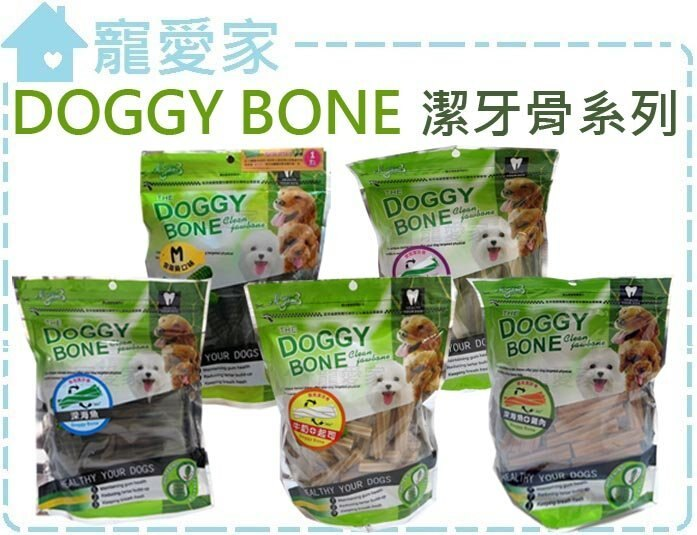 ~寵愛家~DoggyBone超效潔牙骨系列 .
