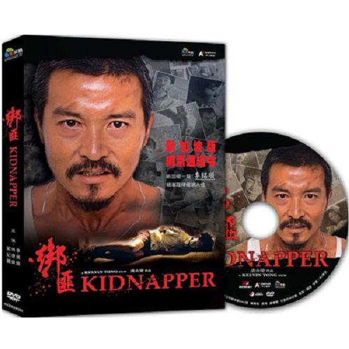 綁匪DVD