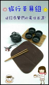 茶具組 旅行茶具組  多功能 露營 泡茶 聊天 下棋 休閒 茶杯 茶壺 茶具 組合 送禮 茶
