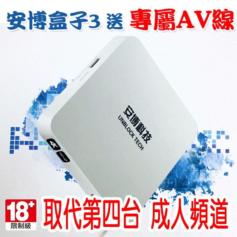 免運UBOX安博盒子3 送專屬AV線 最新藍芽版授權經銷商 數位機上盒 公司貨保固一年非小米/小七/千尋/Apple TV/OVO/第四台