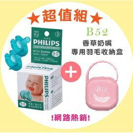 美國原裝【Philips】 NICU Soothie 香草奶嘴(缺口造型)2入+B52羽毛專用收納盒(藍 / 粉) 0