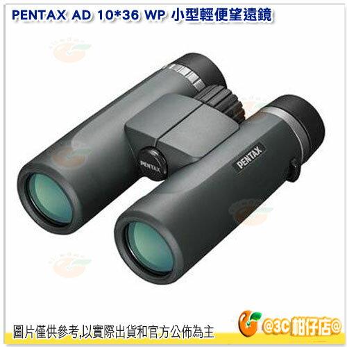 日本 PENTAX AD 10x36 WP 雙筒 10倍望遠鏡 公司貨 小型輕便 防水 不起霧 適用登山 旅遊 天體觀測