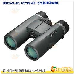 PENTAX AD 10x36 WP 雙筒 望遠鏡 公司貨 小型 輕便 防水