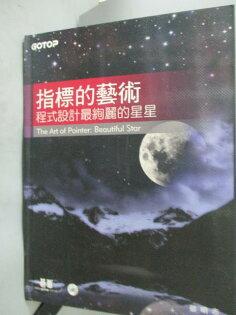 【書寶二手書T1/電腦_XDM】指標的藝術:程式設計最絢麗的星星_原價680_蔡明志