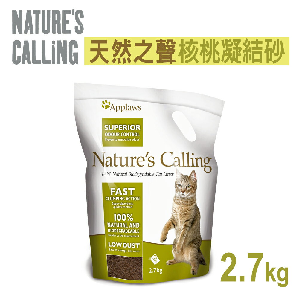 <br/><br/>  天然之聲Nature&#x27;s Calling核桃凝結砂-2.7KG<br/><br/>