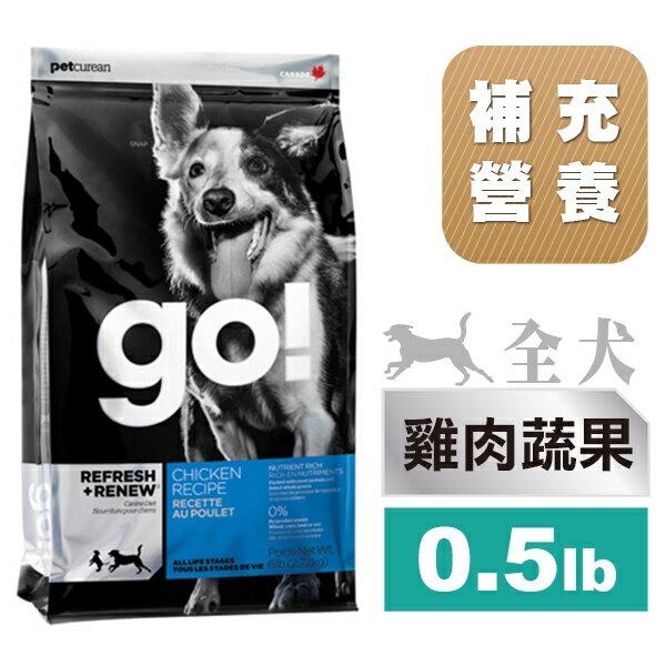 Go! Natural 雞肉蔬果營養配方0.5磅