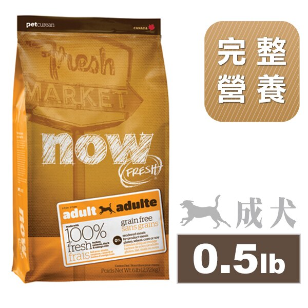 Now! 鮮肉無穀天然糧 成犬配方0.5磅