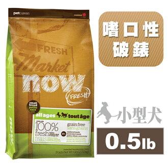 Now! 鮮肉無穀天然糧 小型犬配方0.5磅