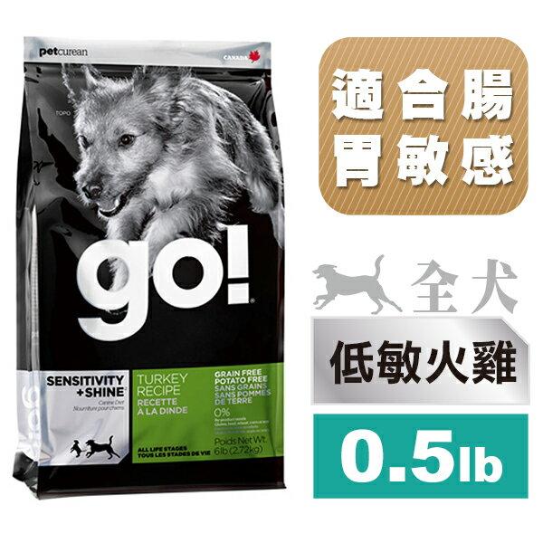 Go^! 低致敏火雞肉無穀配方0.5磅