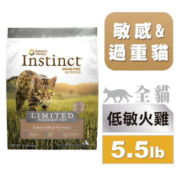Instinct本能 低致敏火雞肉無穀物全貓配方(5.5磅)