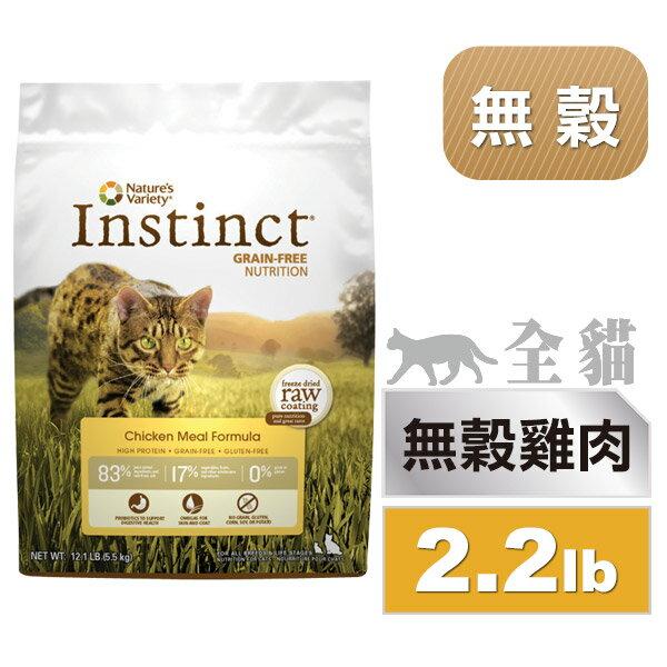 Instinct本能 雞肉無穀物全貓配方(2.2磅)