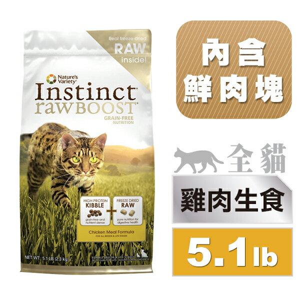 Instinct本能 雞肉生食無穀全貓配方^(5.1磅^)