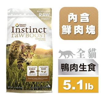 Instinct本能 鴨肉生食無穀全貓配方(5.1磅)-【贈】本能500g隨機口味1包(隨機出貨)