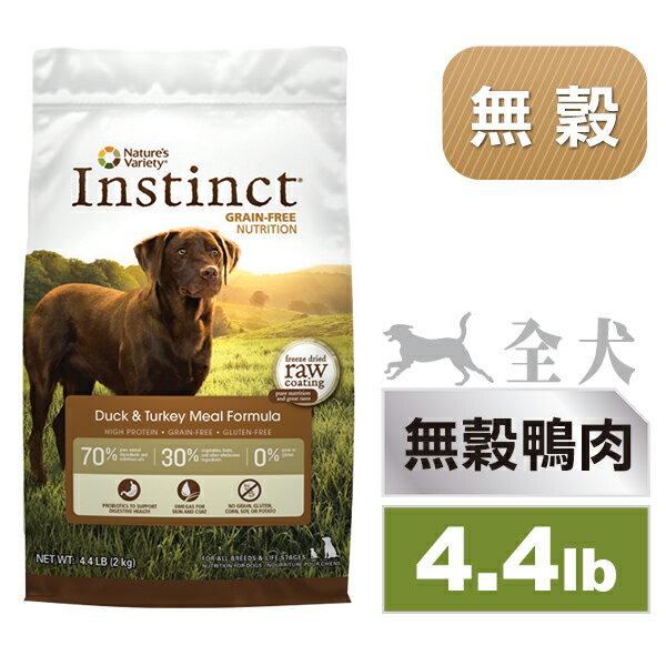 Instinct本能 鴨肉無穀物全犬配方(4.4磅)