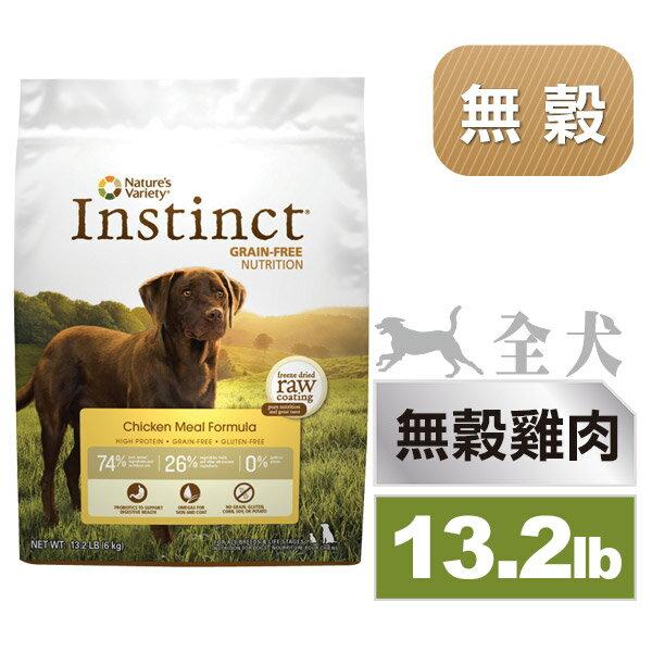Instinct本能 雞肉無穀物全犬配方^(13.2磅^)