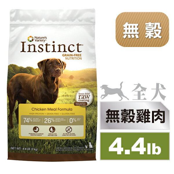 Instinct本能 雞肉無穀物全犬配方(4.4磅)