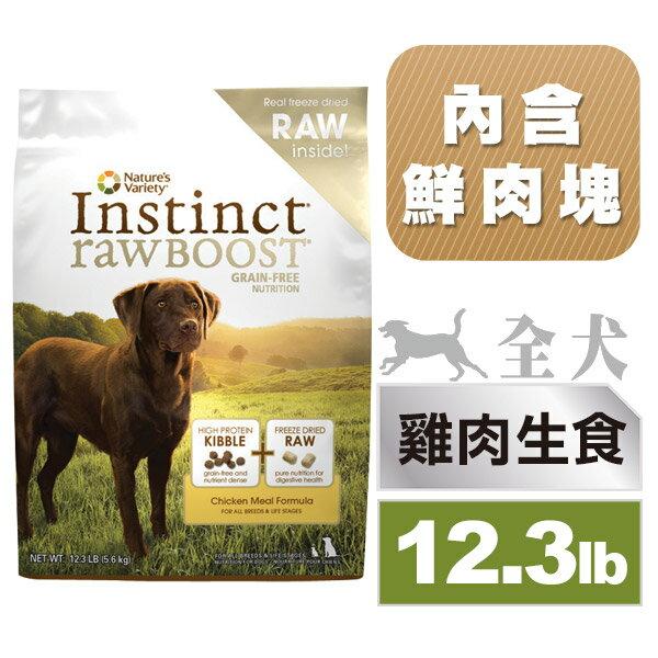 Instinct本能 雞肉生食無穀全犬配方^(12.3磅^)