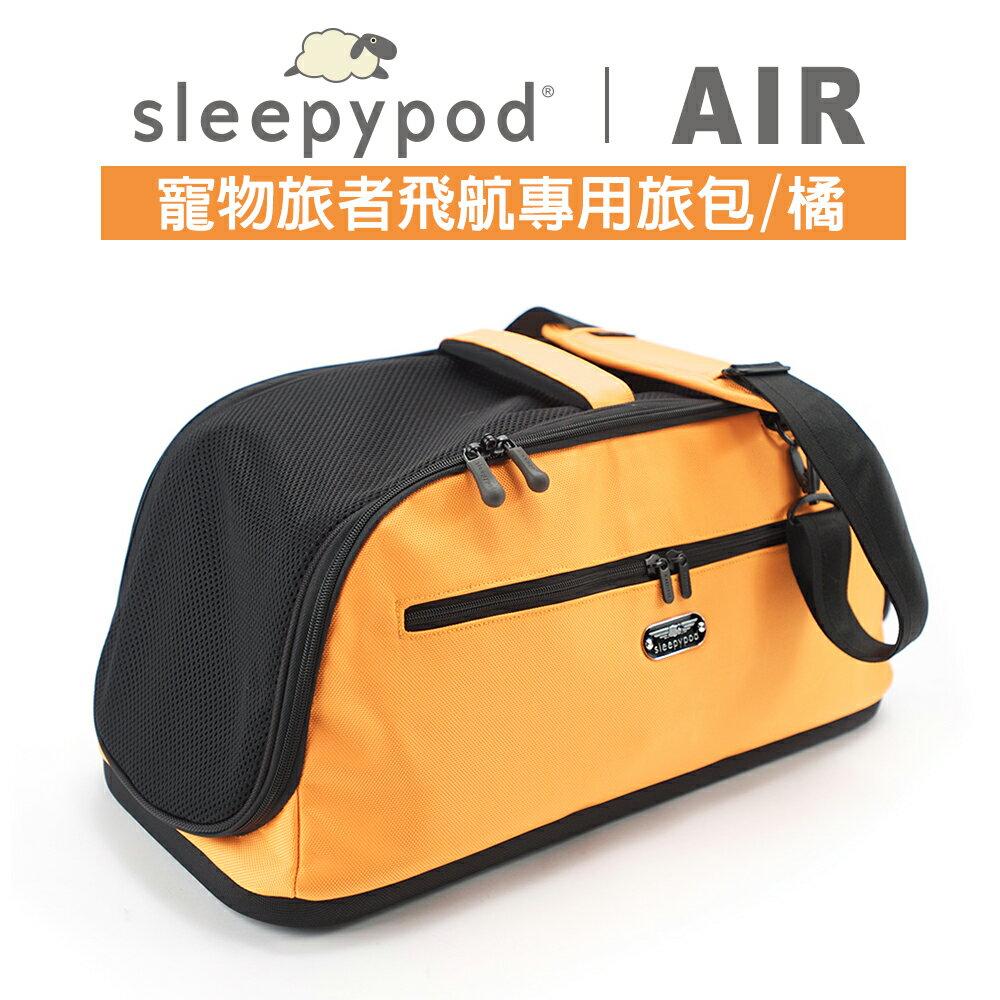 <br/><br/>  Sleepypod Air 寵物旅者飛航專用旅包-橘<br/><br/>
