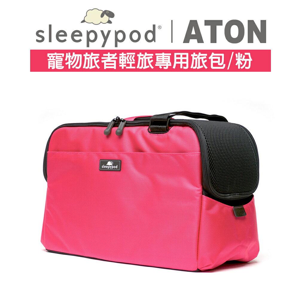 Sleepypod ATOM寵物旅者輕旅專用旅包-粉 - 限時優惠好康折扣