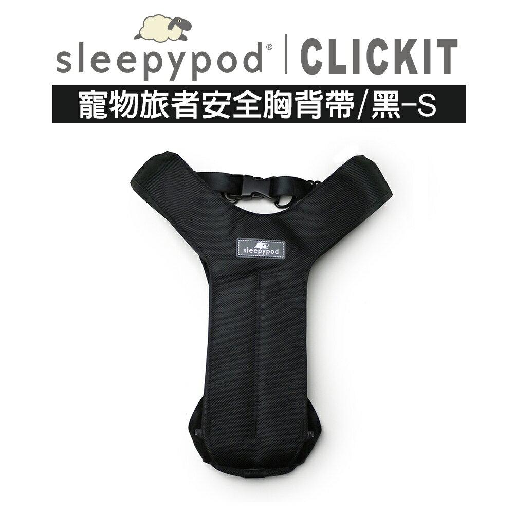 Sleepypod 寵物旅者安全胸背帶-黑S