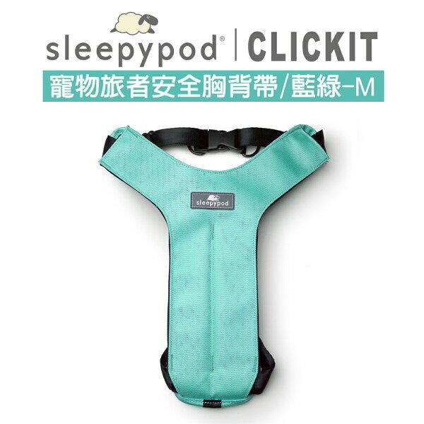 SofyDOG:Sleepypod寵物旅者安全胸背帶-藍綠M