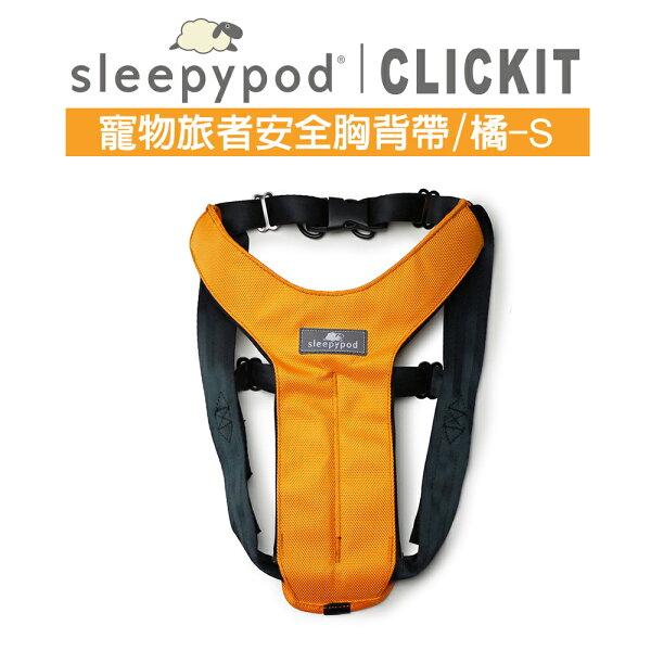 SofyDOG:Sleepypod寵物旅者安全胸背帶-橘S