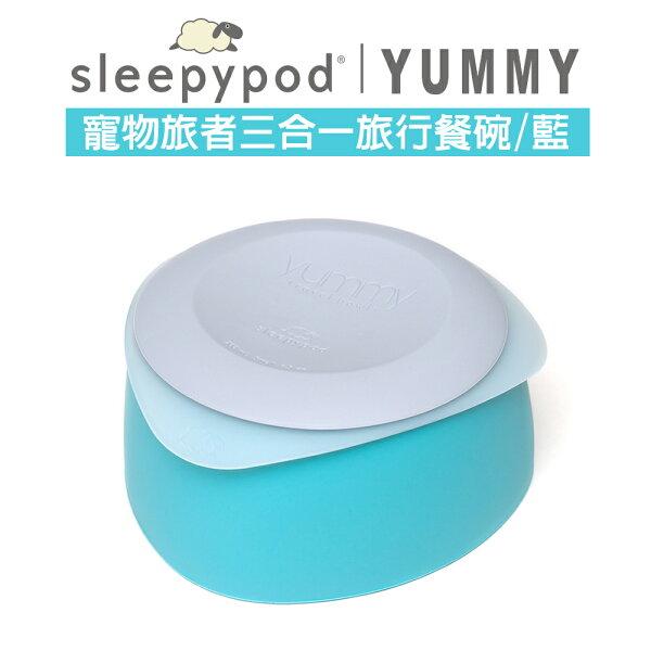 SofyDOG:Sleepypod寵物旅者三合一旅行餐碗-藍S