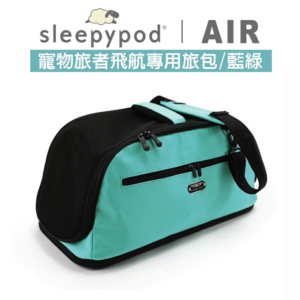 Sleepypod Air 寵物旅者飛航專用旅包-藍綠