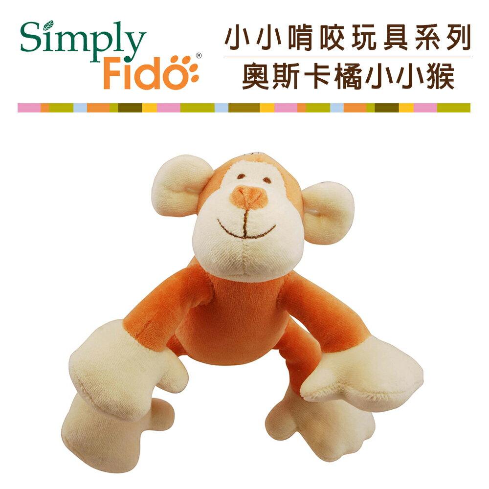 Simply Fido 奧斯卡橘小小猴 ~  好康折扣