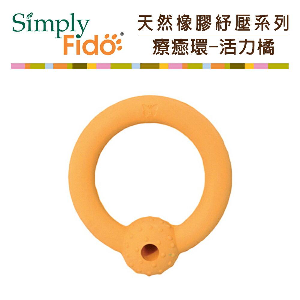 Simply Fido 4.5吋療癒環-活力橘