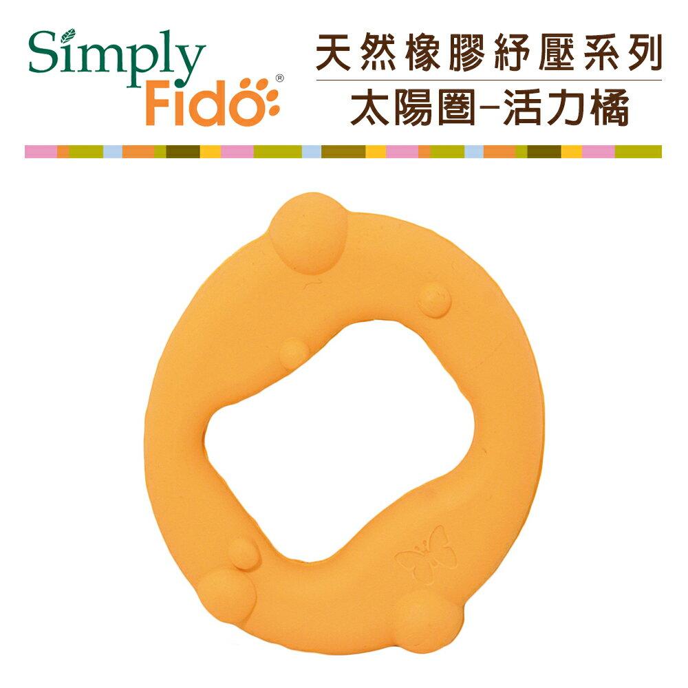 Simply Fido 4.5吋太陽圈-活力橘