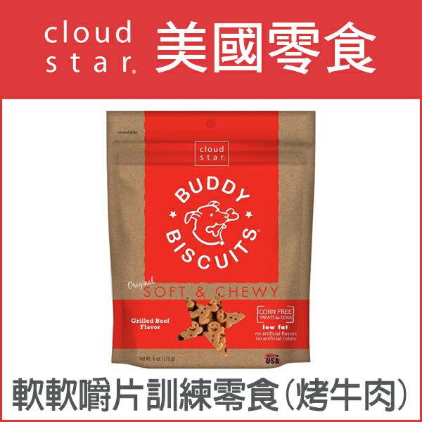 Cloud Star 軟軟嚼片訓練零食^(烤牛肉^)
