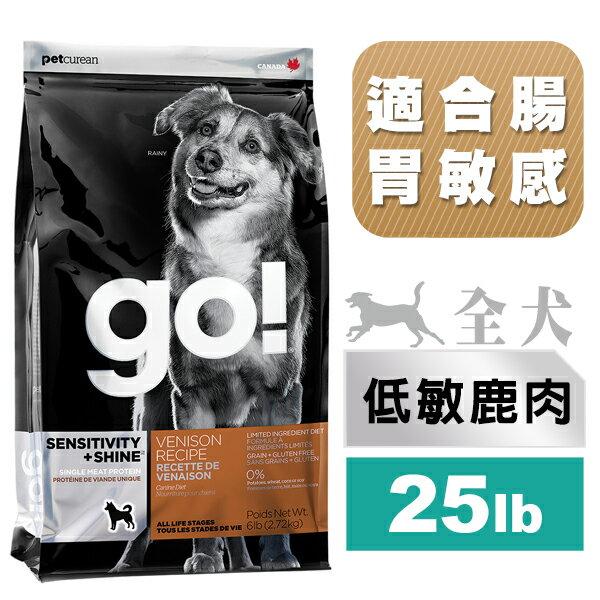 【買大送小】Go! 低致敏鹿肉無穀全犬配方(25磅)