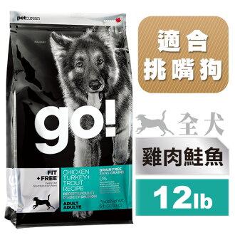 【送巔峰100g】Go! 雞肉鮭魚無穀全犬配方12磅(6磅2件優惠組)