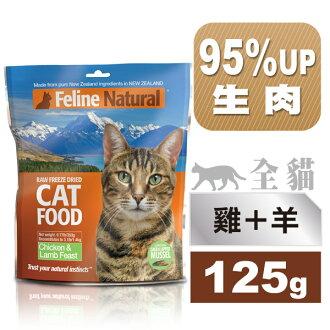 K9 Feline 紐西蘭貓糧生食餐 雞+羊(乾燥125g)