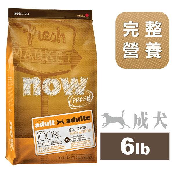 【買大送小】Now! 鮮肉無穀天然糧 成犬配方(6磅)