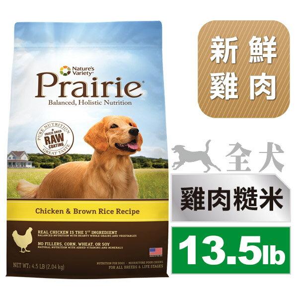 Prairie大草原 鮮雞肉糙米全犬配方^(13.5磅^)