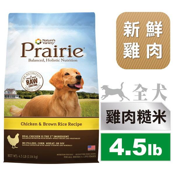 Prairie大草原 鮮雞肉糙米全犬配方(4.5磅)