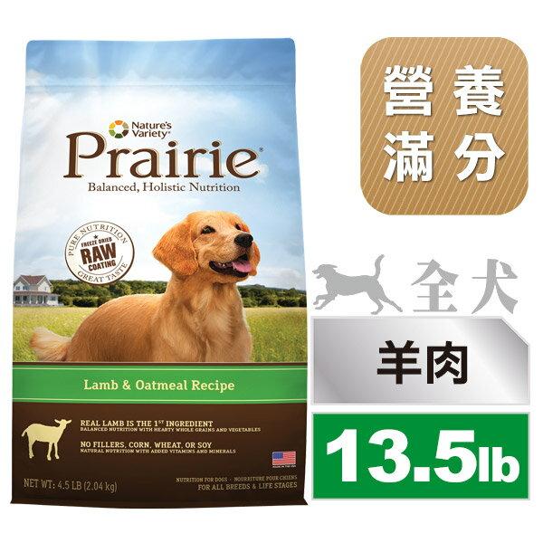 Prairie大草原 紐西蘭鮮羊肉全犬配方(13.5磅)