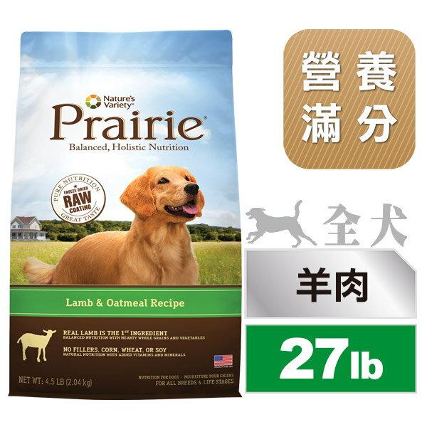 Prairie大草原 紐西蘭鮮羊肉全犬配方27磅(13.5磅x2包替代)
