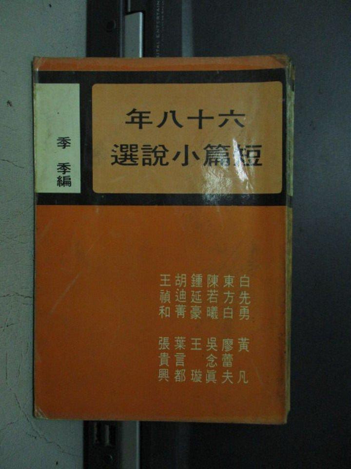 【書寶二手書T3/一般小說_OPN】六十八年短篇小說_季季_民69