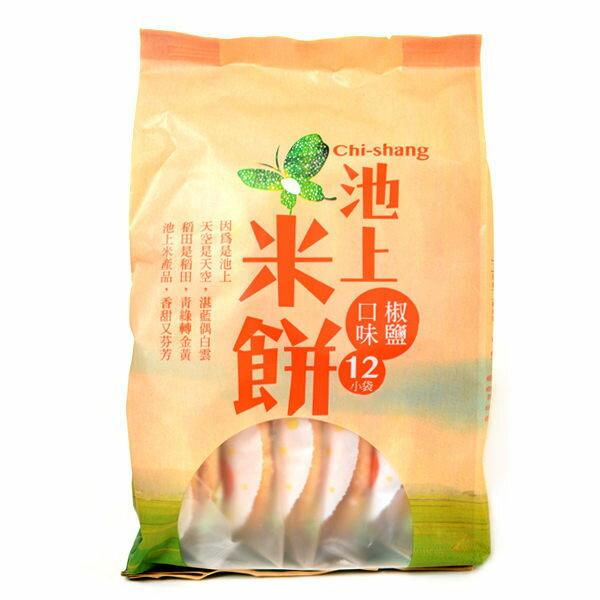 池上鄉農會  米餅椒鹽口味   150g (2片裝x12小袋) 餅乾 點心 零嘴 辦公室小點心  下午茶 鹹食 鹹小點心
